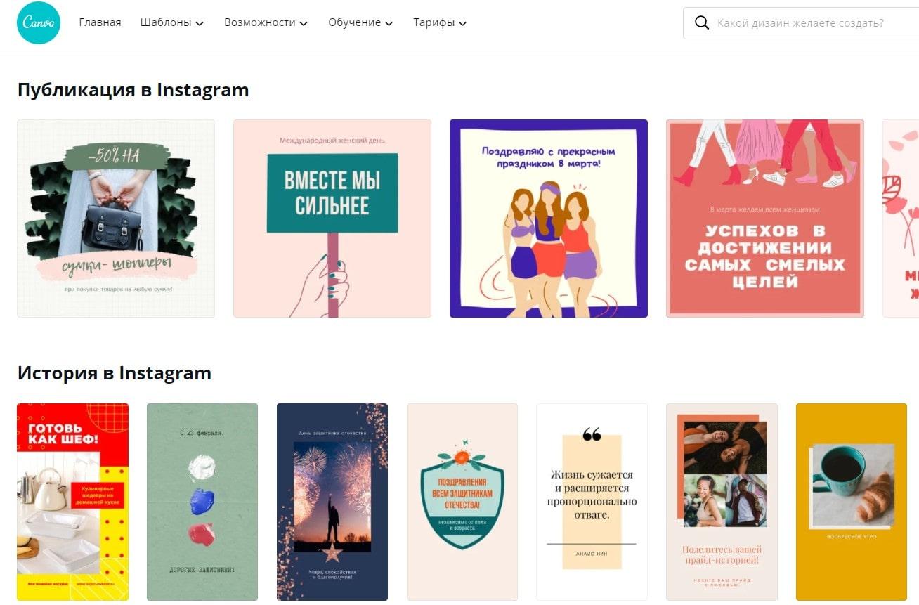 Canva — онлайн-сервис графического дизайна