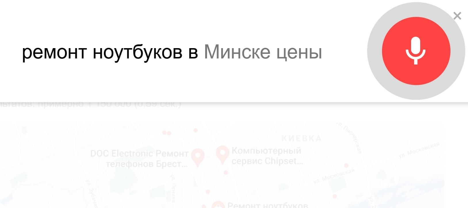 Пользовательского интерфейса голосового поиска Google