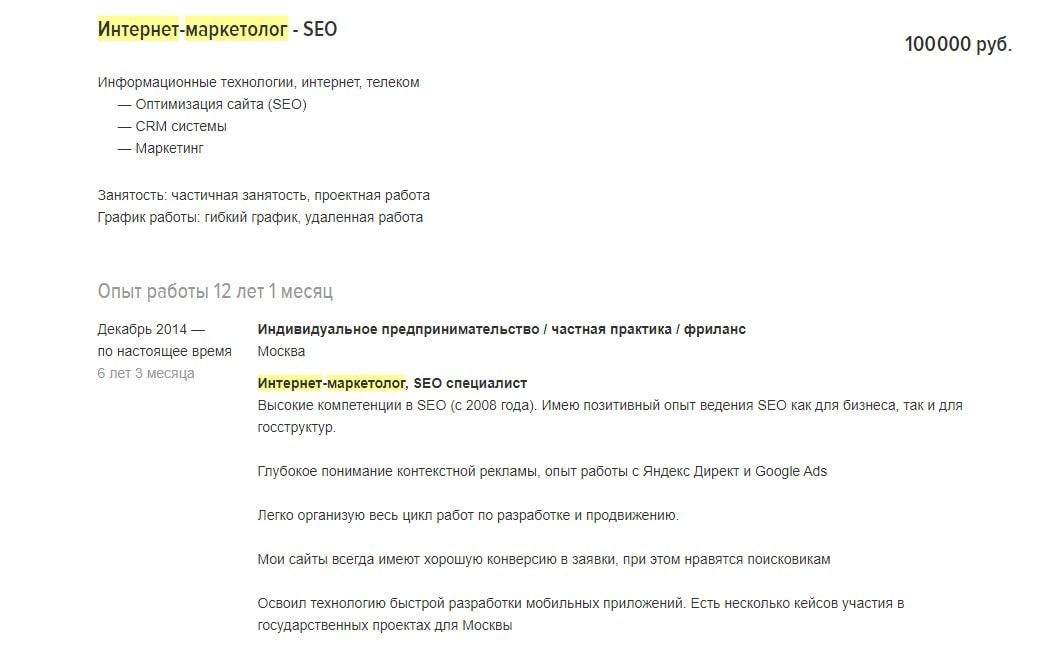 Пример продающего резюме интернет-маркетолога на hh.ru