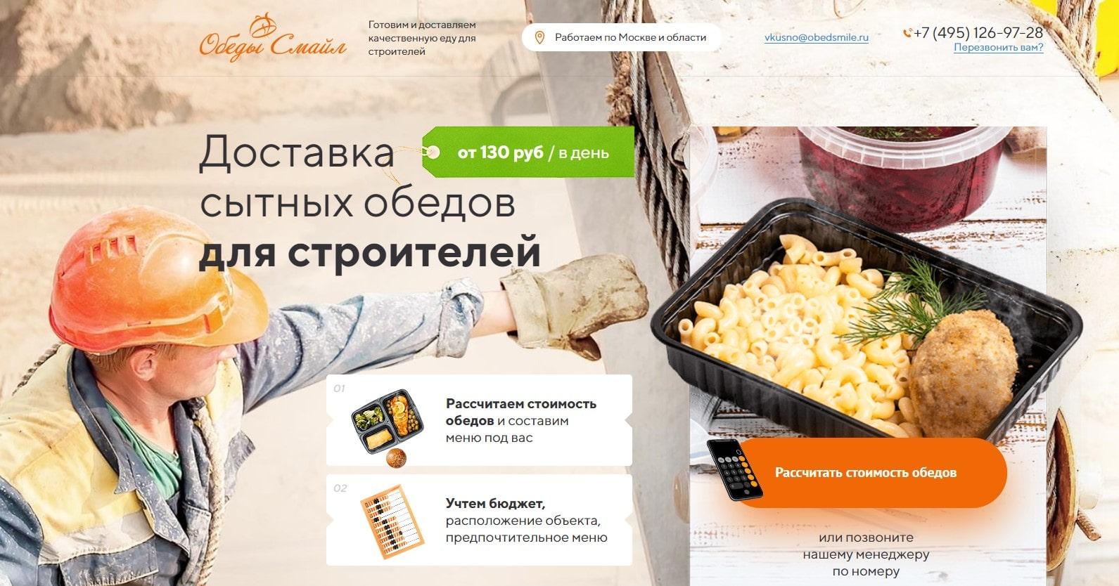 Обеды Смайл — доставка сытных обедов строителям от 130 руб. / день