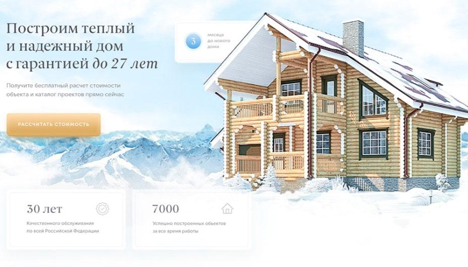 Дизайн-макет сайта в тематике строительства домов