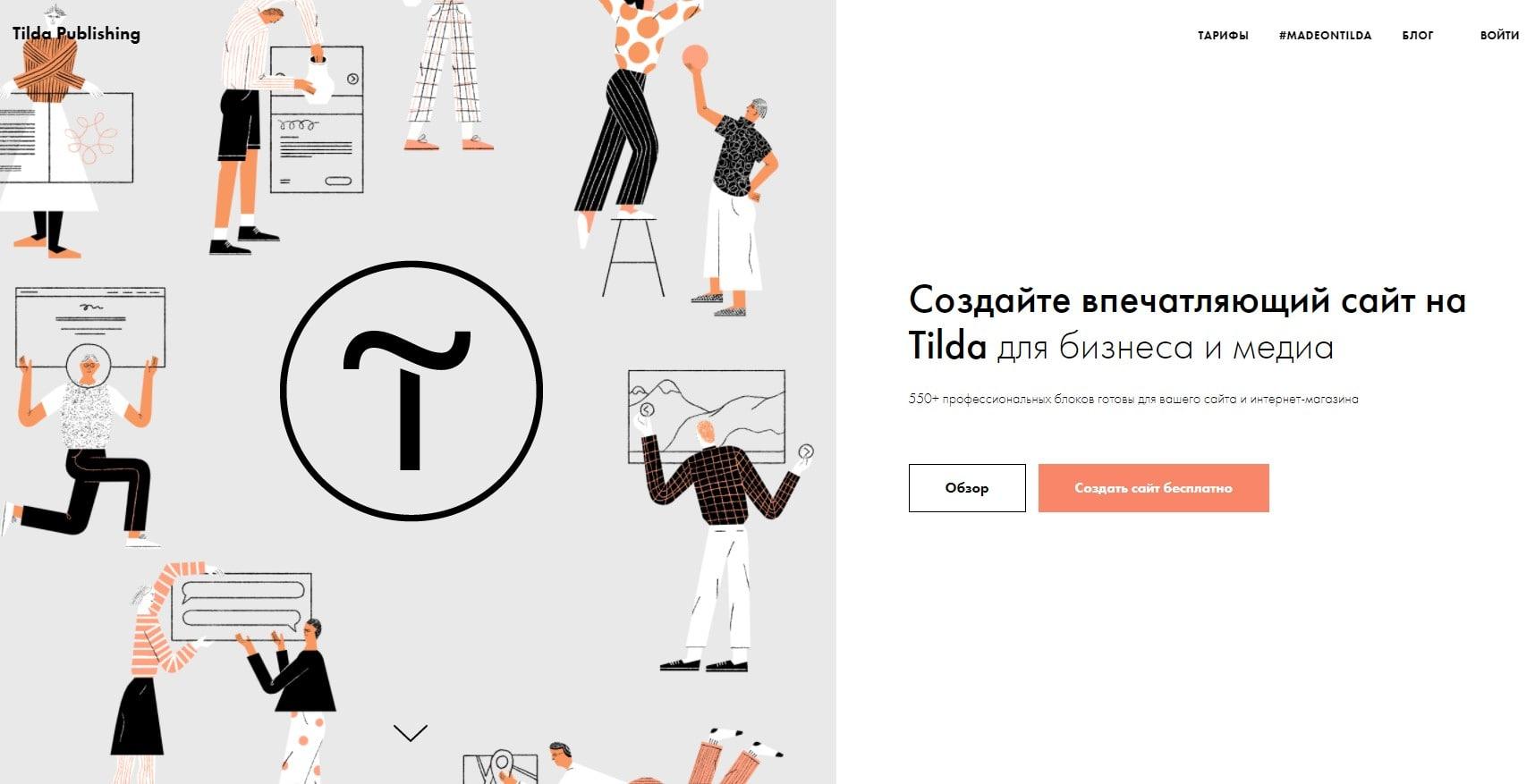 Tilda использует 2-D иллюстрации в своем дизайне