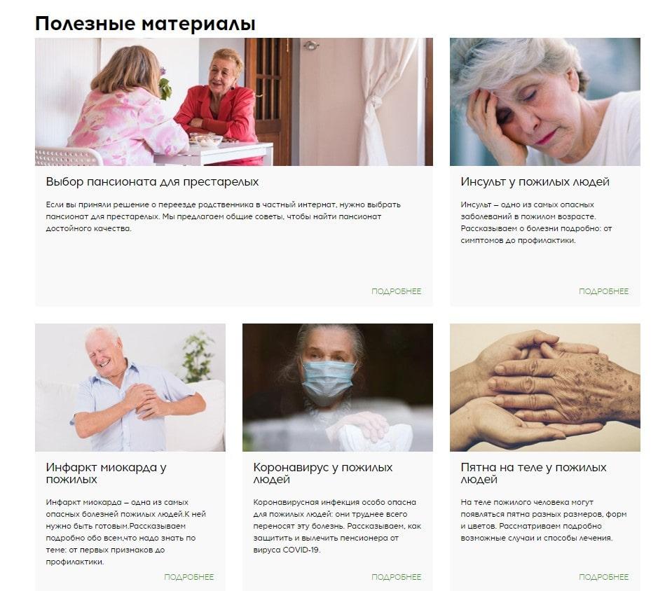 Пример статейного маркетинга через блог на сайте пансионата для престарелых