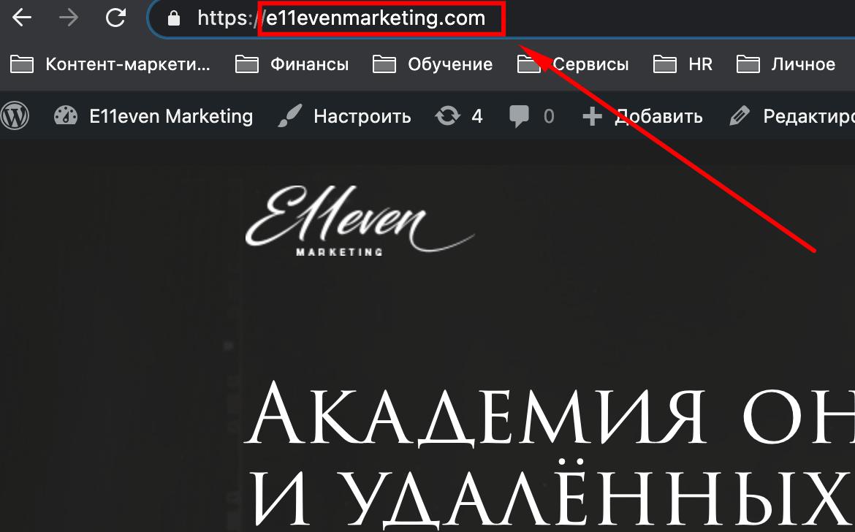 Домен нашего сайта e11evenmarketing.com