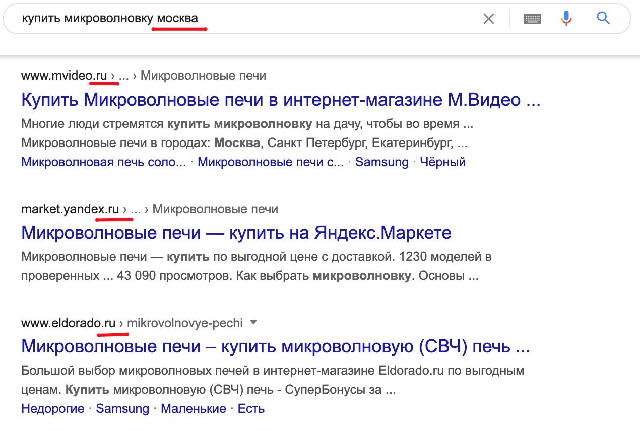 Сайты в поисковой выдаче Google в доменной зоне .ru по запросу купить микроволновку москва