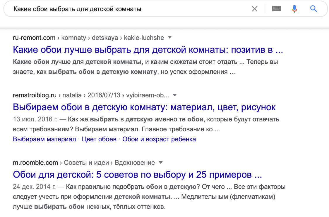 Поисковая выдача Google по запросу