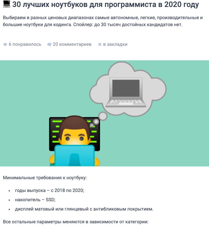 Информационна статья про то, как выбрать ноутбук для программирования