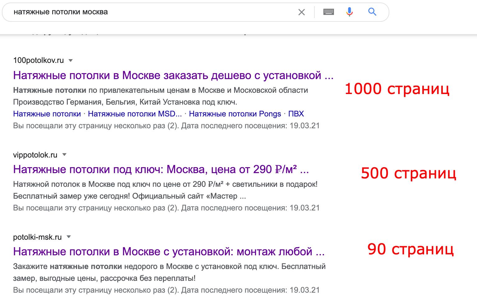 Количество страниц в индексе у 3 сайтов в топ-10 по запросу натяжные потолки москва