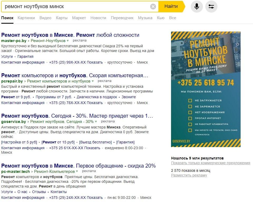 Контекстная реклама по запросам «ремонт ноутбуков минск»