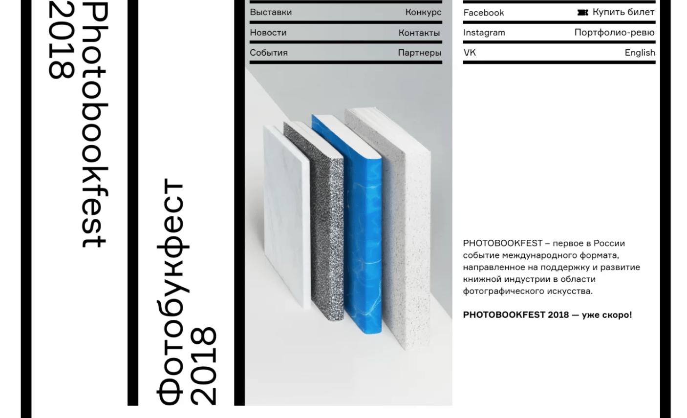 Дизайн Фотобукфест спроектирован колонками через Zero Block