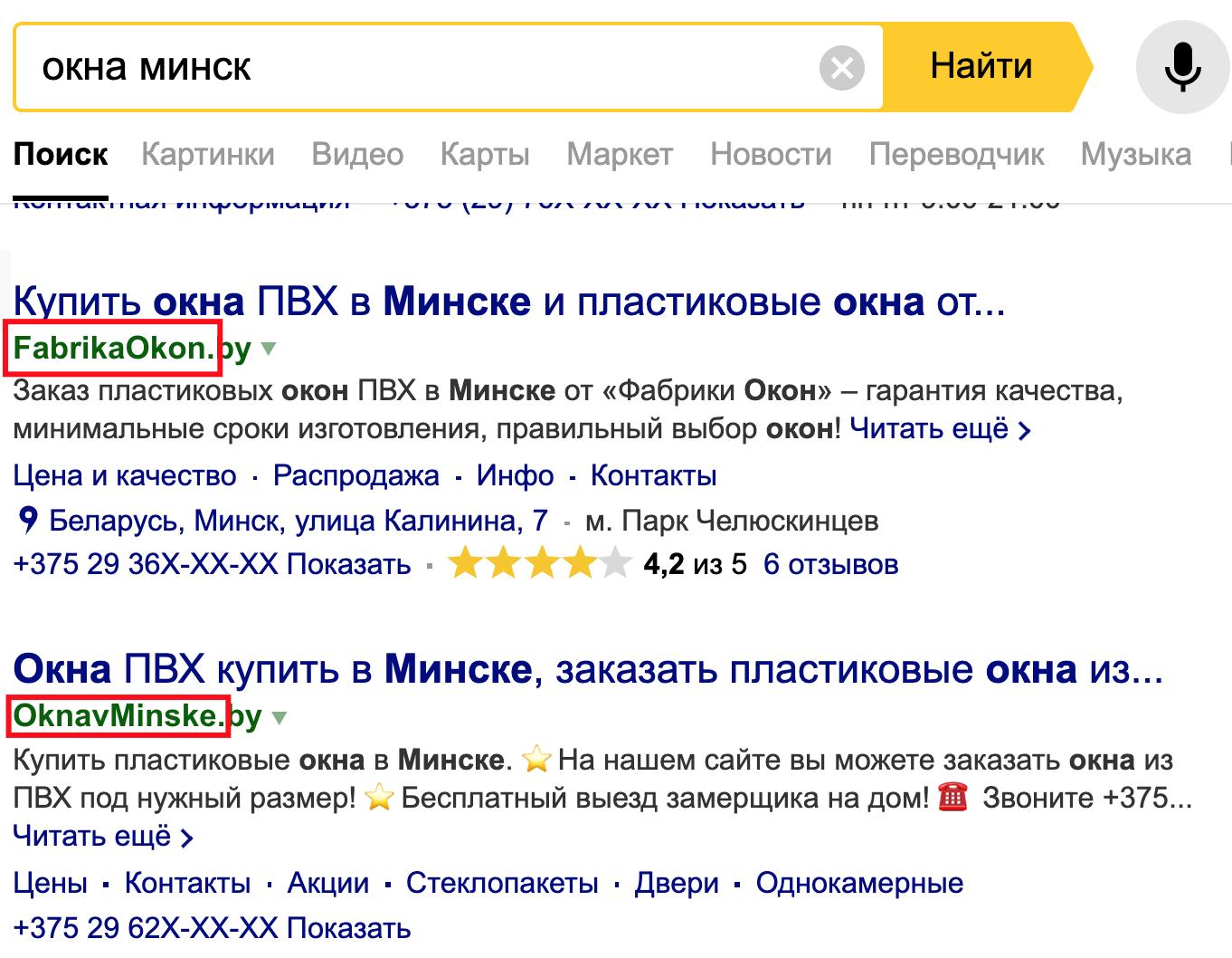 Домены сайтов в топе по запросу окна минск