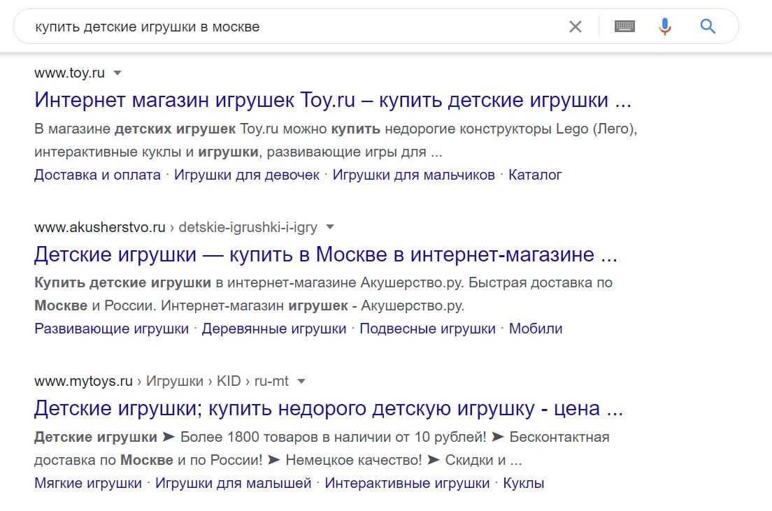 Органическая поисковая выдача в Google по запросу «детские игрушки в Москве»