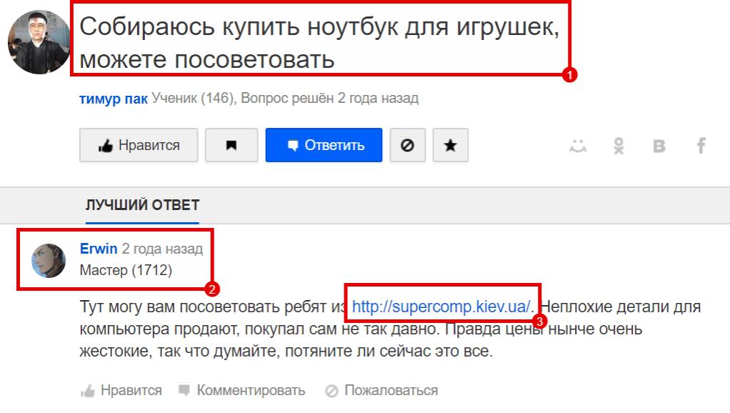 Пример размещения ссылки на сервисе otvet.mail.ru