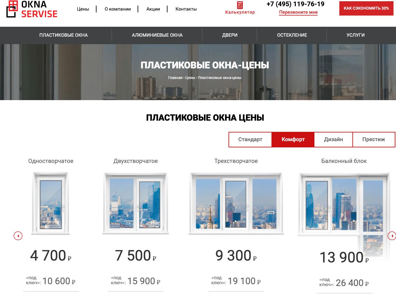 Пример качественной страницы по запросу окна цены москва