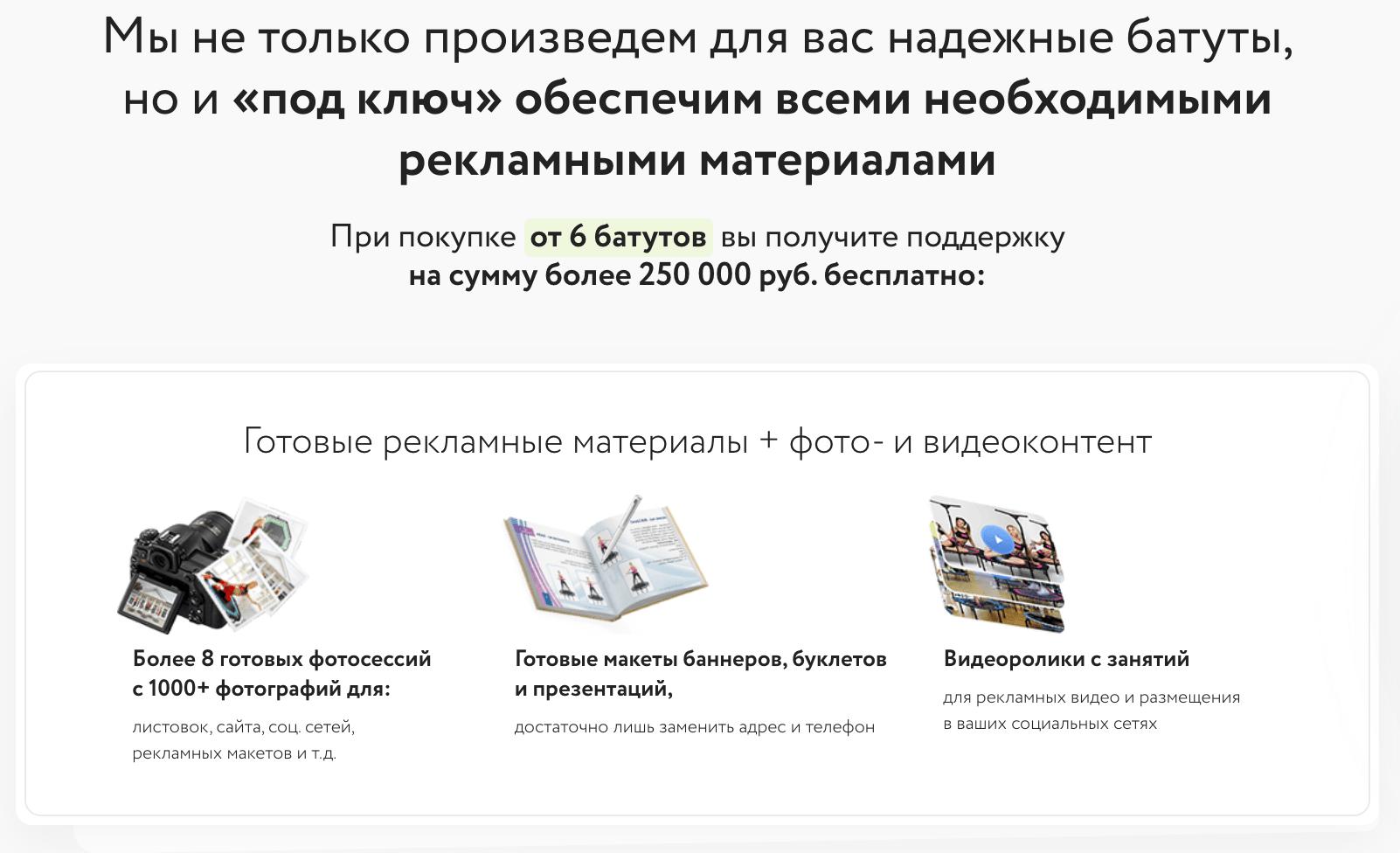 Продающий текст для лендинга по продаже батутов оптом