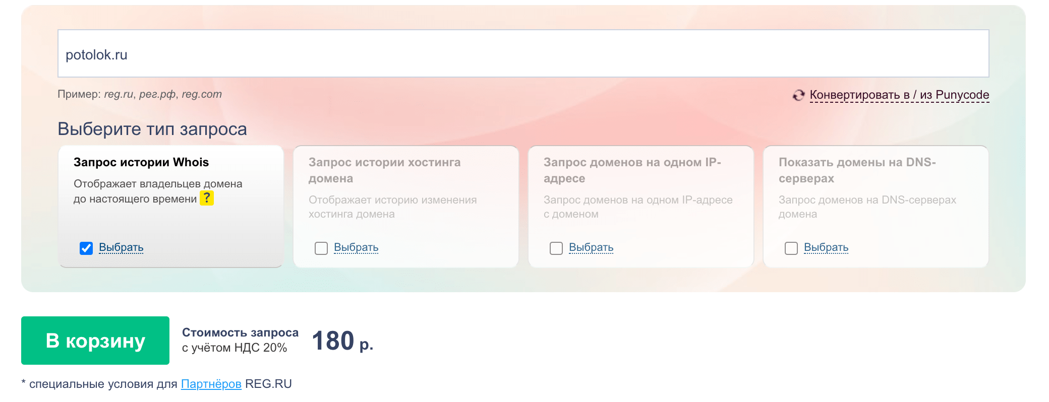 Проверка истории домена через сервис reg.ru
