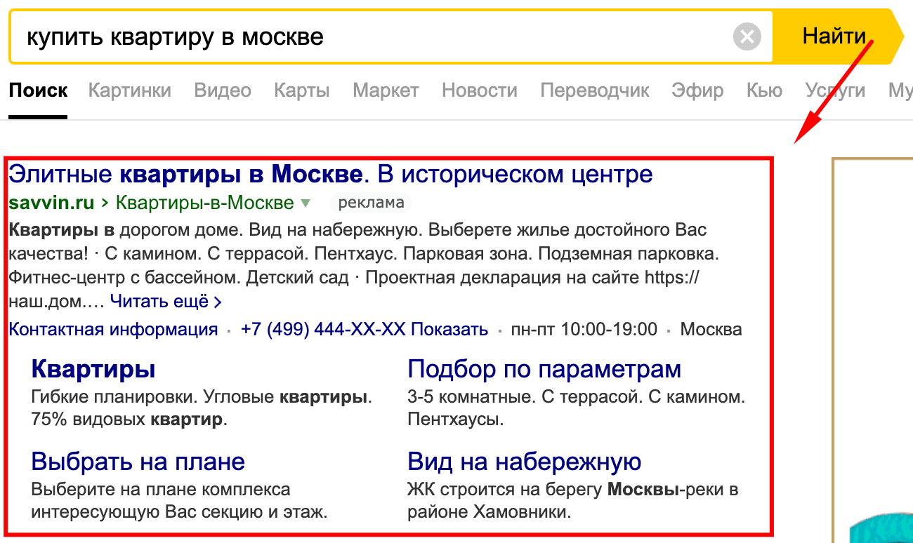Рекламное объявление в Яндекс.Директ