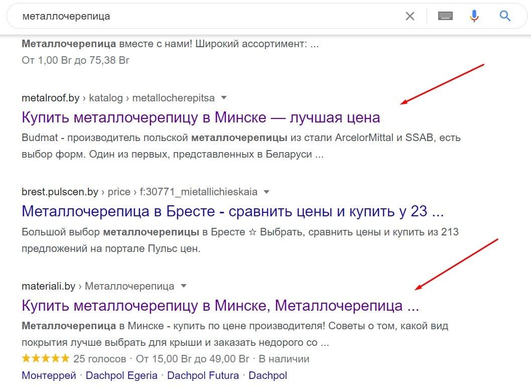 Поисковая выдача в Google по запросу «металлочерепица» в Минске