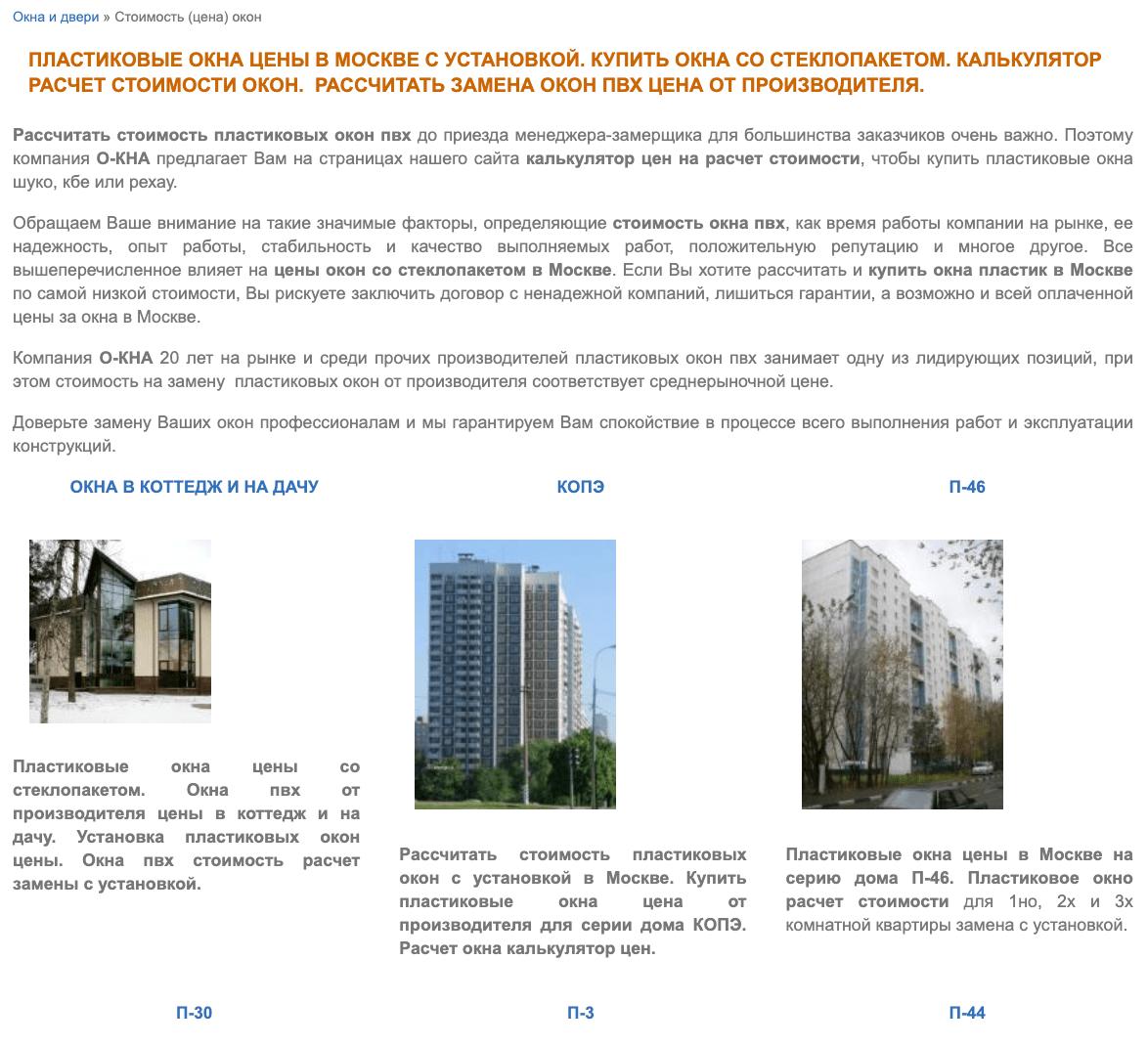 Сайт из 30-ых позиций Яндекс по запросу окна пвх цены