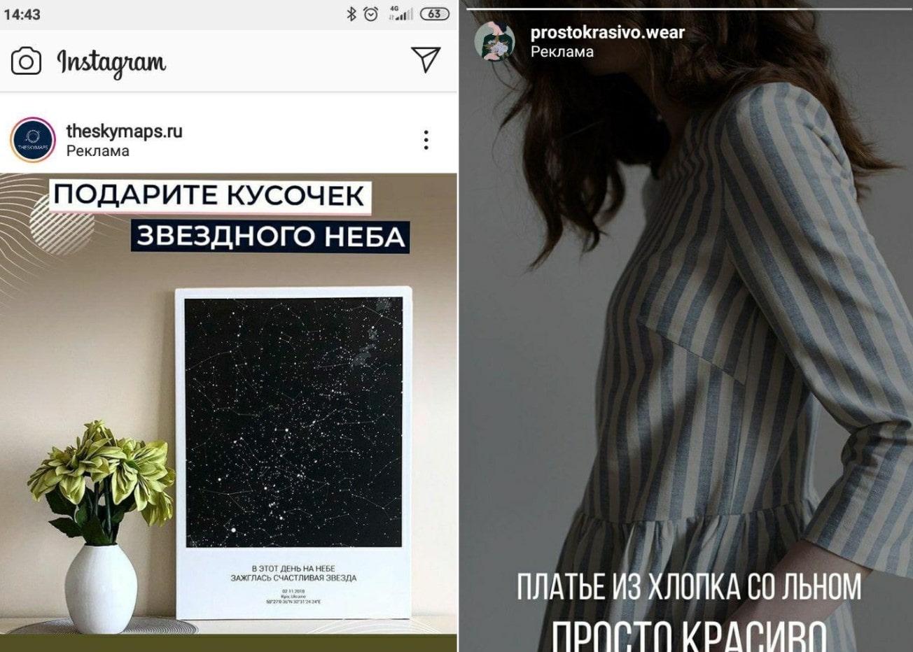 Пример рекламного объявления таргетированной рекламы в Инстаграм