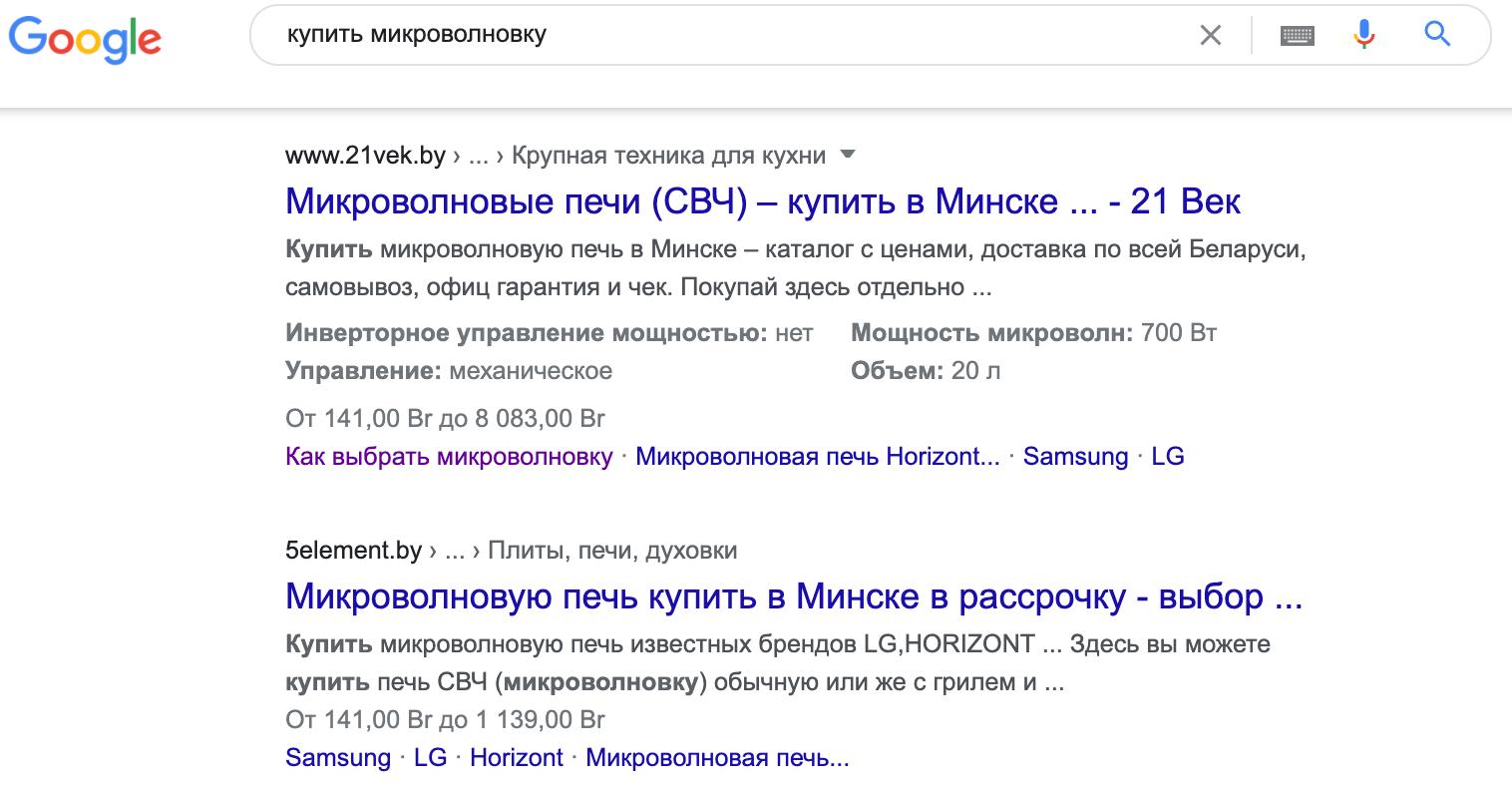 Выдача Google в Беларуси по запросу купить микроволновку