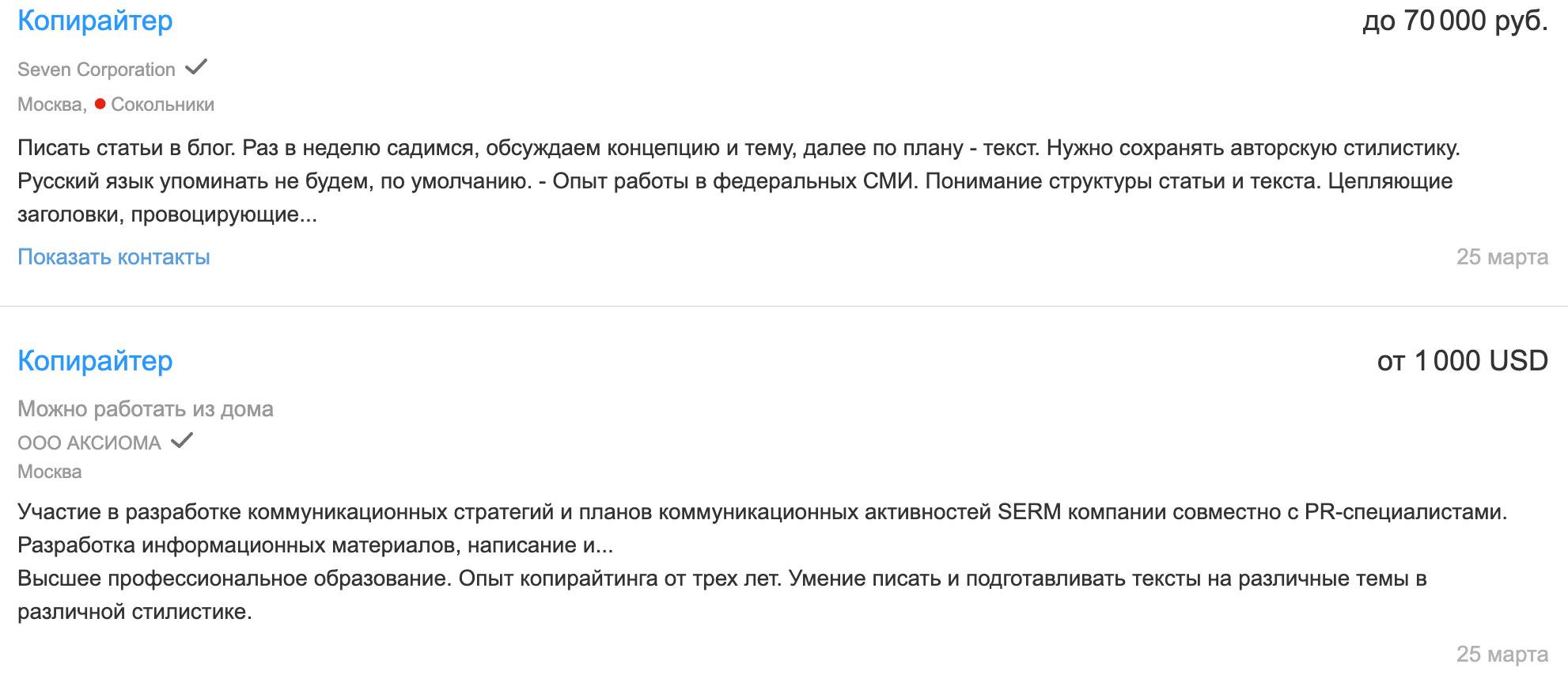Зарплаты копирайтеров по вакансиям в Москве на hh.ru