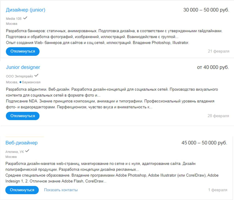 Зарплаты Junior-дизайнера в Москве