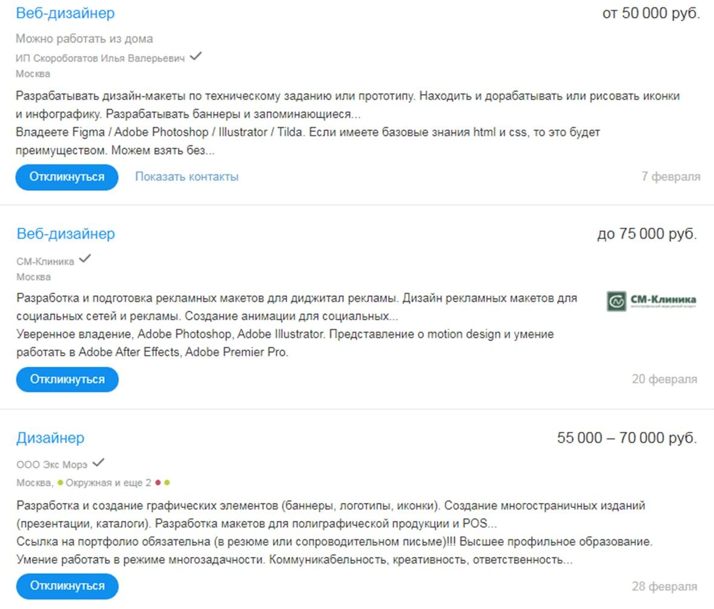 Зарплата Middle-дизайнера в Москве