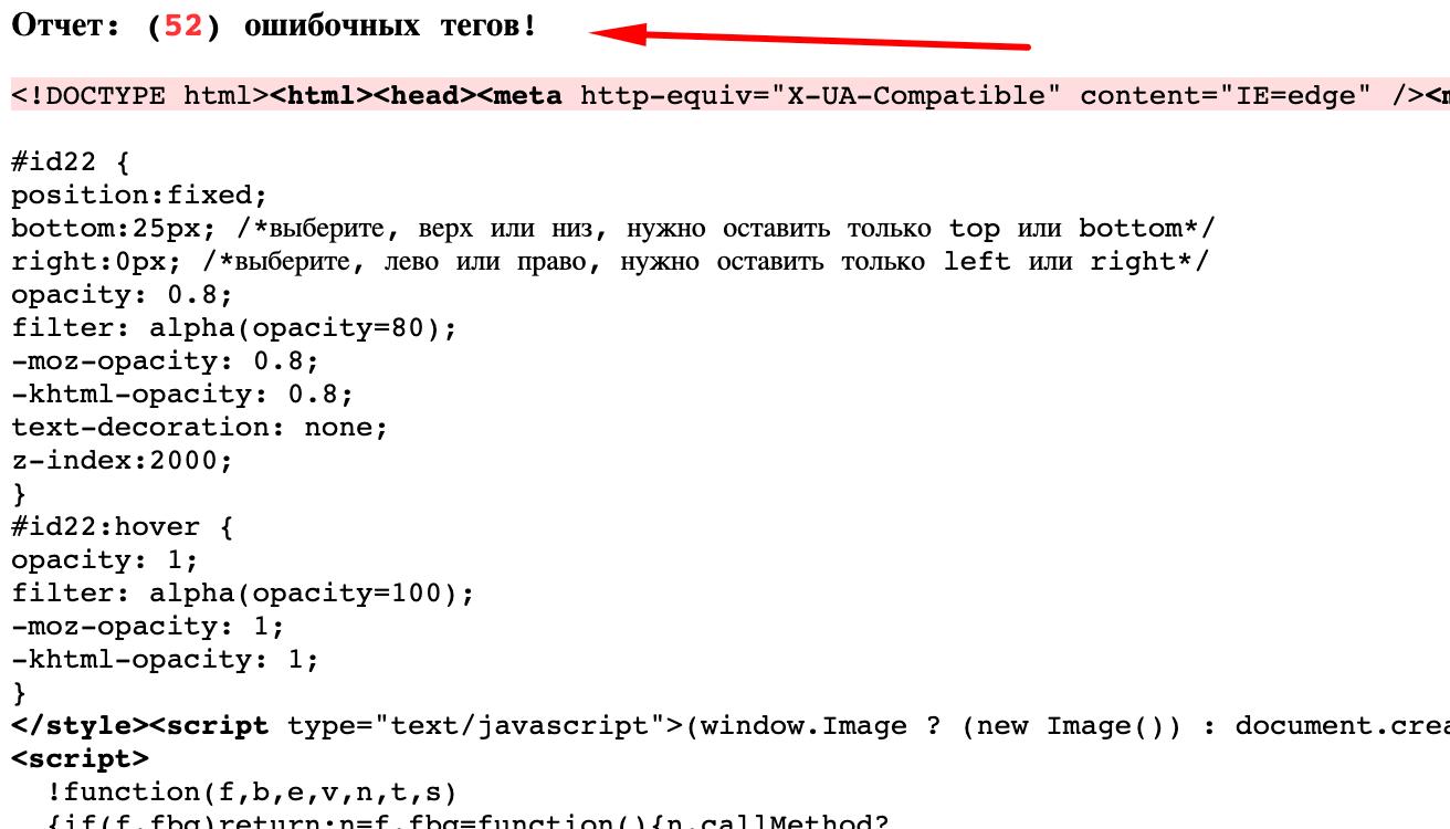 Проверка страницы на наличие ошибочных тегов с помощью https://find-xss.net/findtags/
