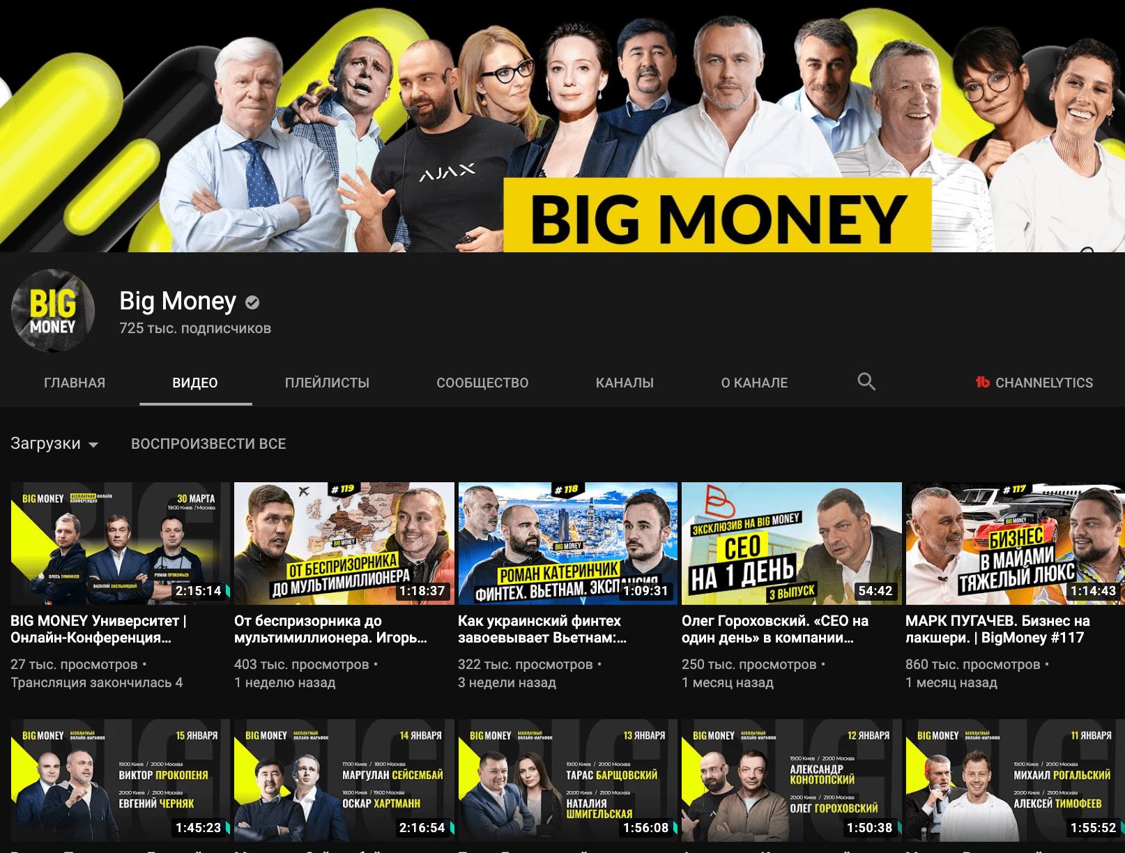 YouTube-канал проекта Big Money