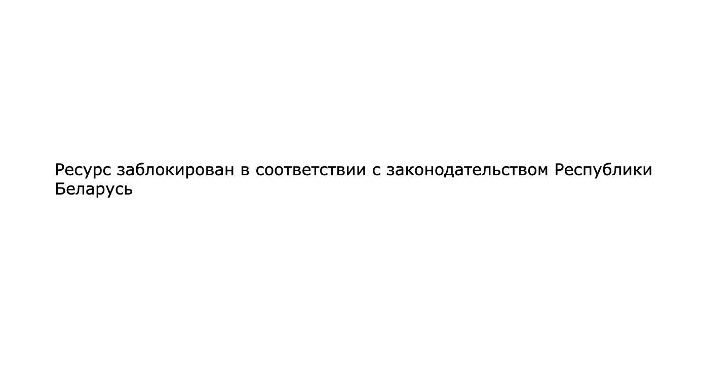 Ресурс заблокирован в соответствии с законодательством Республики Беларусь