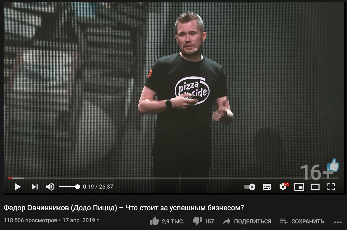 Федор Овчинников, основатель Dodo Pizza, выступает на одной из конференций amoCRM