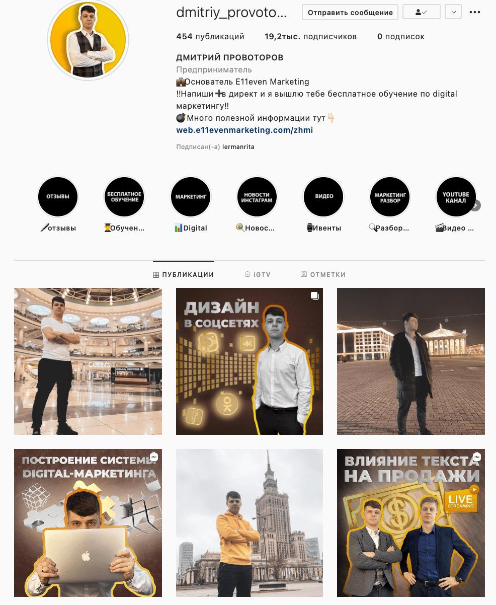 Инстаграм-аккаунт основателя и идейного вдохновителя E11even Marketing Дмитрия Провоторова