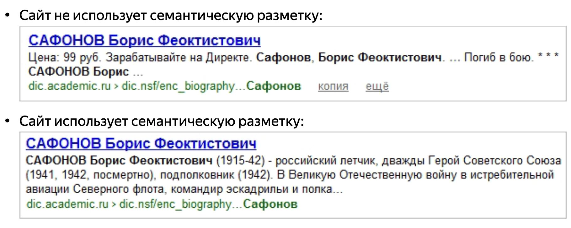 Пример сниппетов в поисковой выдаче сайтов с семантической микроразметкой и без