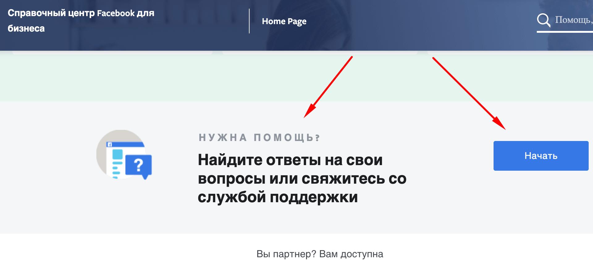 Справочный центр поддержки Facebook