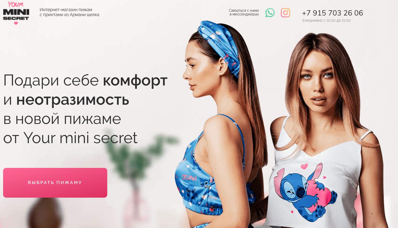 Интернет-магазин пижам Your Mini Secret делает акцент на комфорте и красоте клиента, если он будет пользоваться продуктом