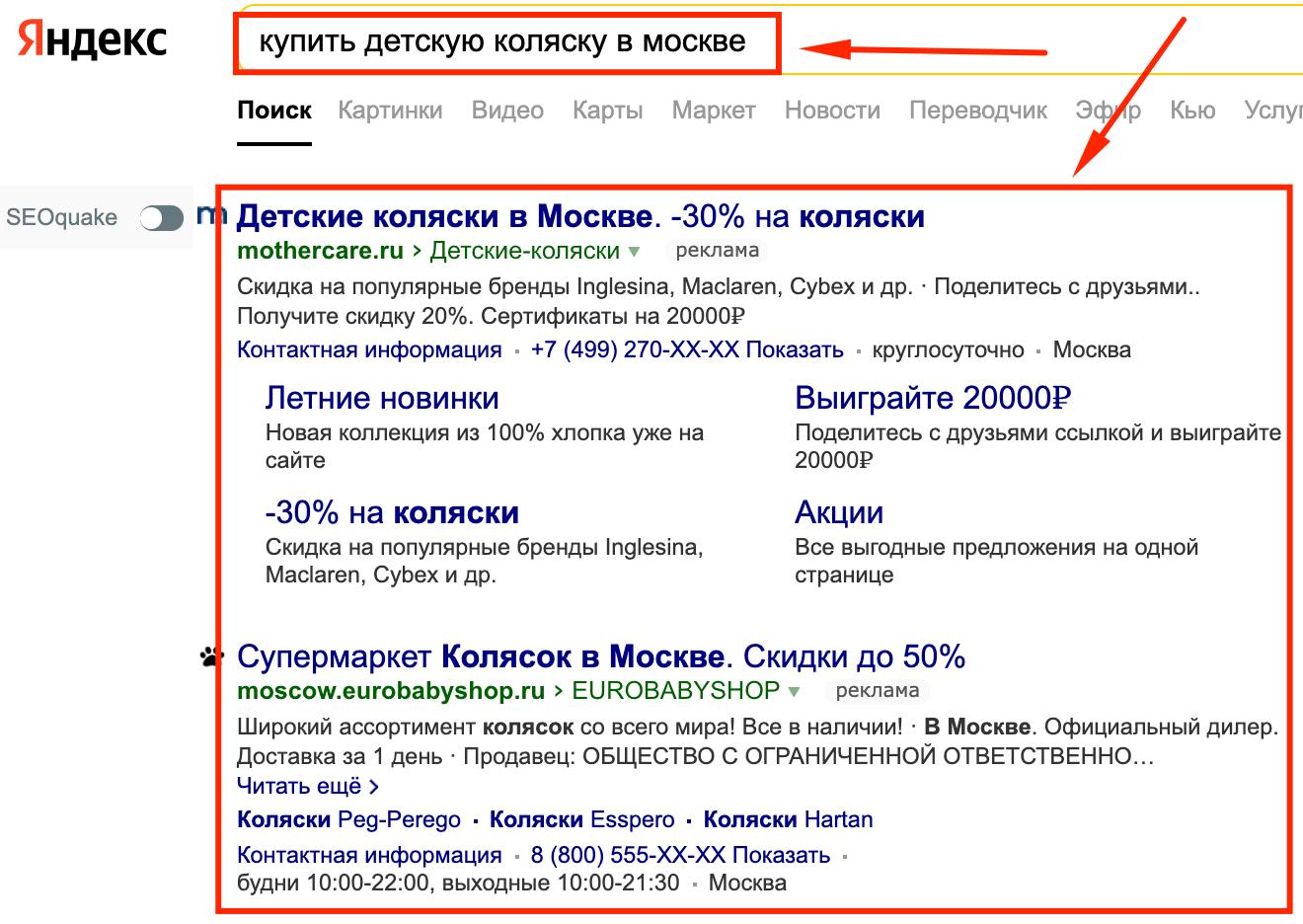Поисковая реклама Яндекс.Директ по запросу купить детскую коляску в Москве