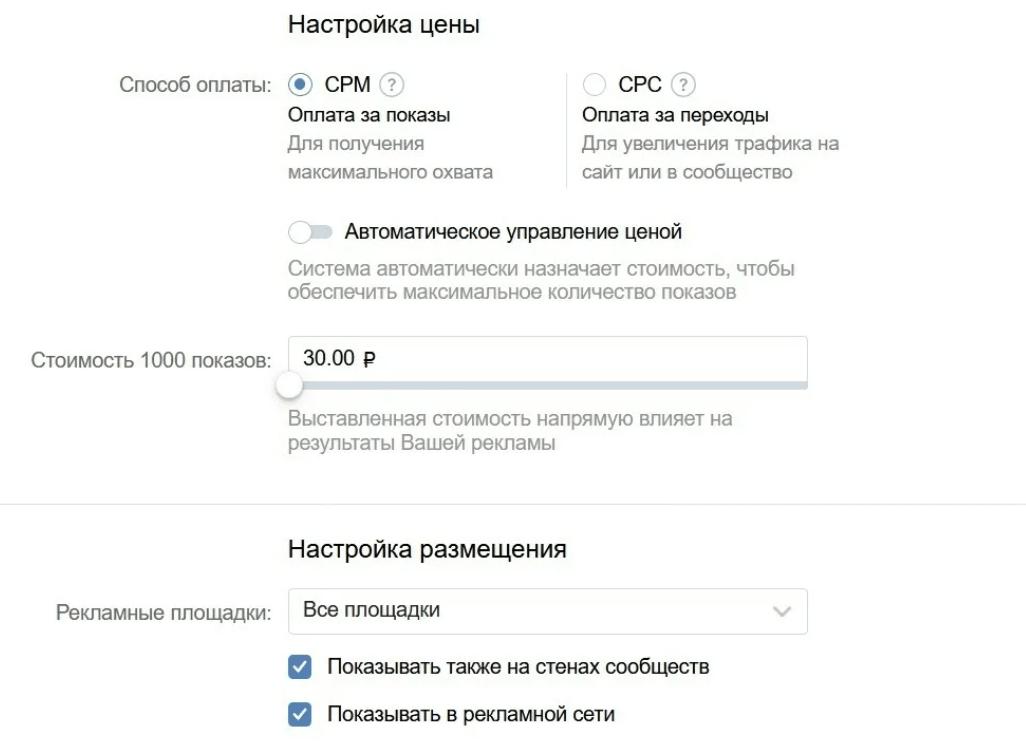 Настройка CPM в рекламном кабинете Вконтакте