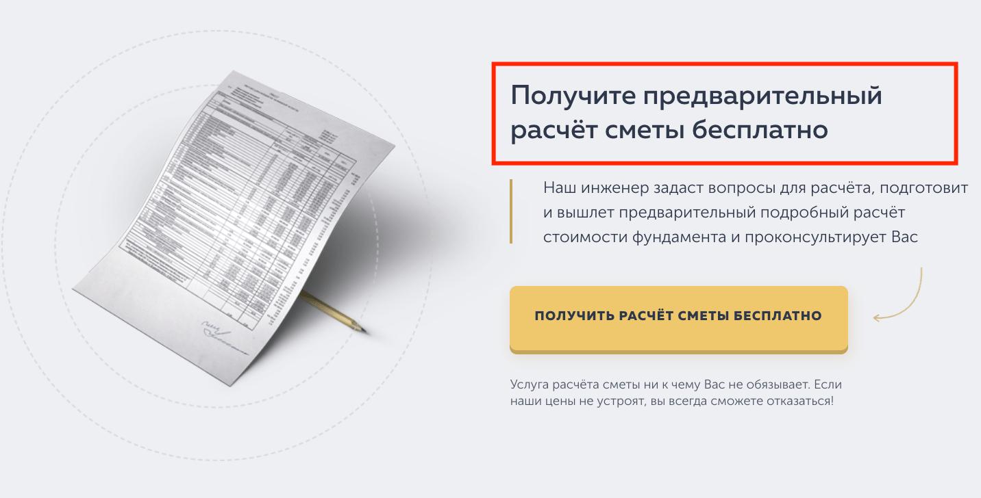 Московская компания по монтажу забивных свай мотивирует совершить целевое действие с помощью призыва к действию: