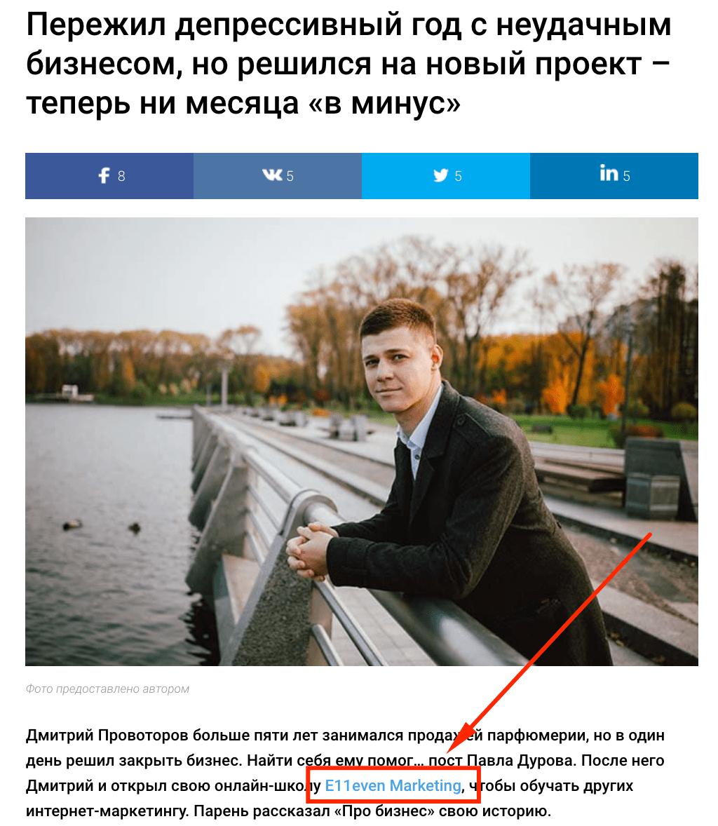 Ссылка на блог Дмитрия Провоторова с портала probusiness.io