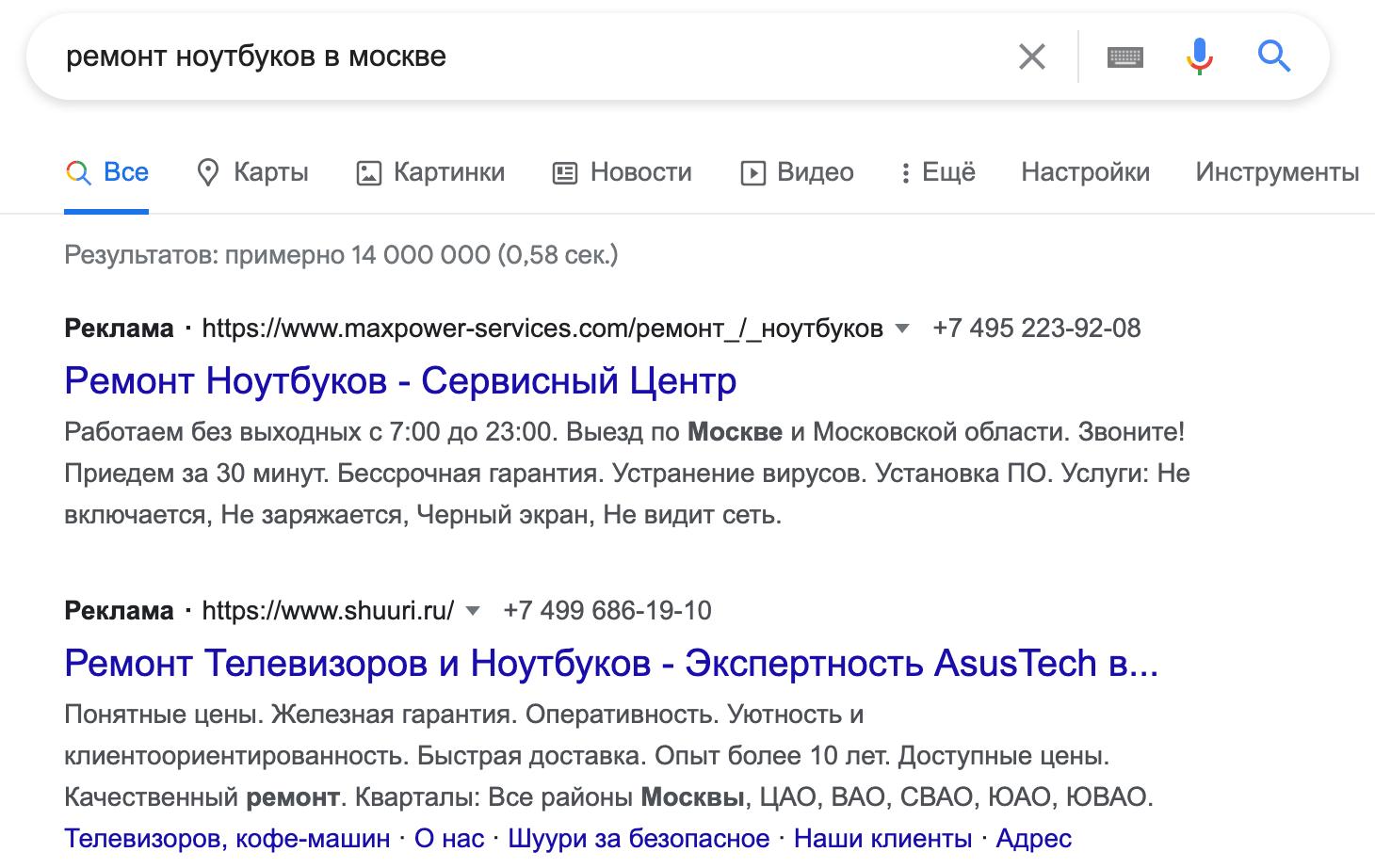 Объявления контекстной рекламы Google AdWords по запросу ремонт ноутбуков Москва