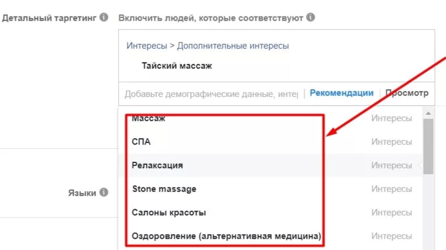 Таргетинг по интересам в Facebook