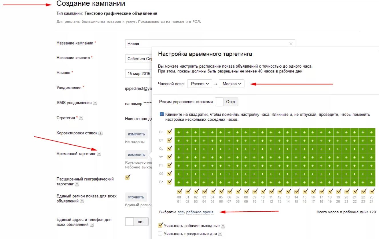 Временной таргетинг в Яндекс.Директ