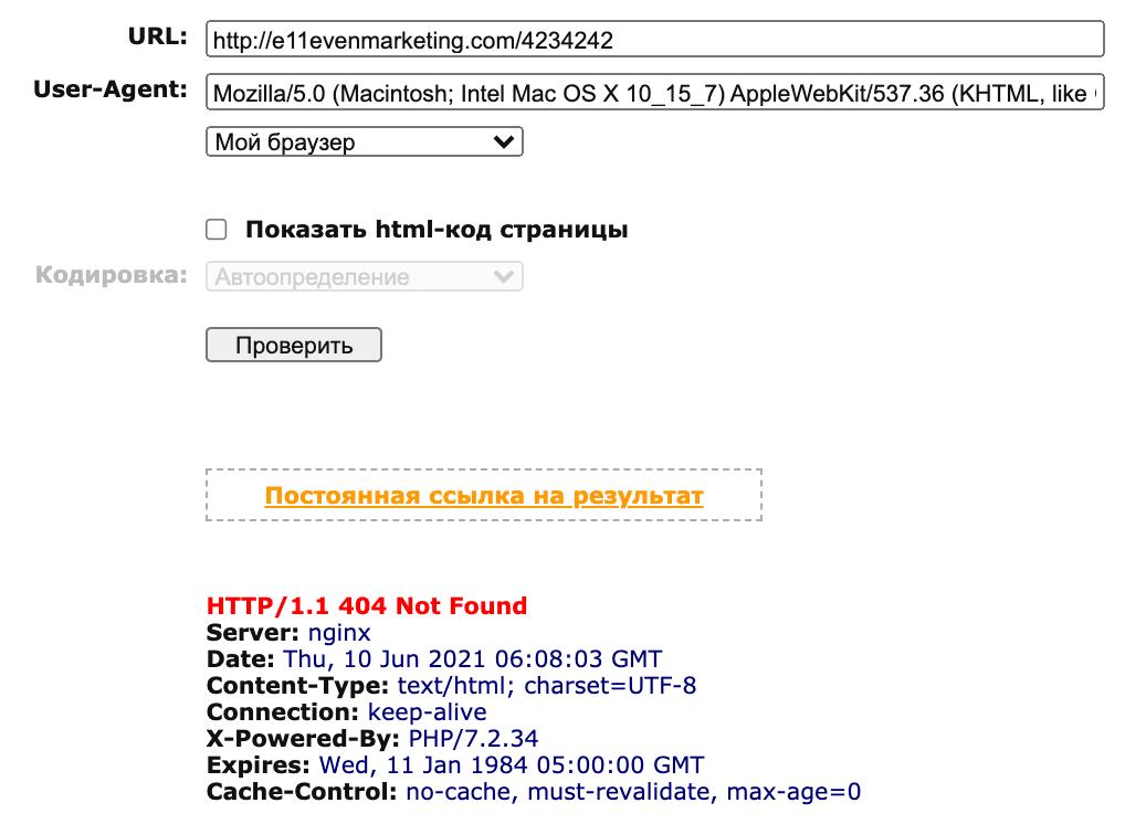 Определение кода ответа страницы с помощью bertal.ru