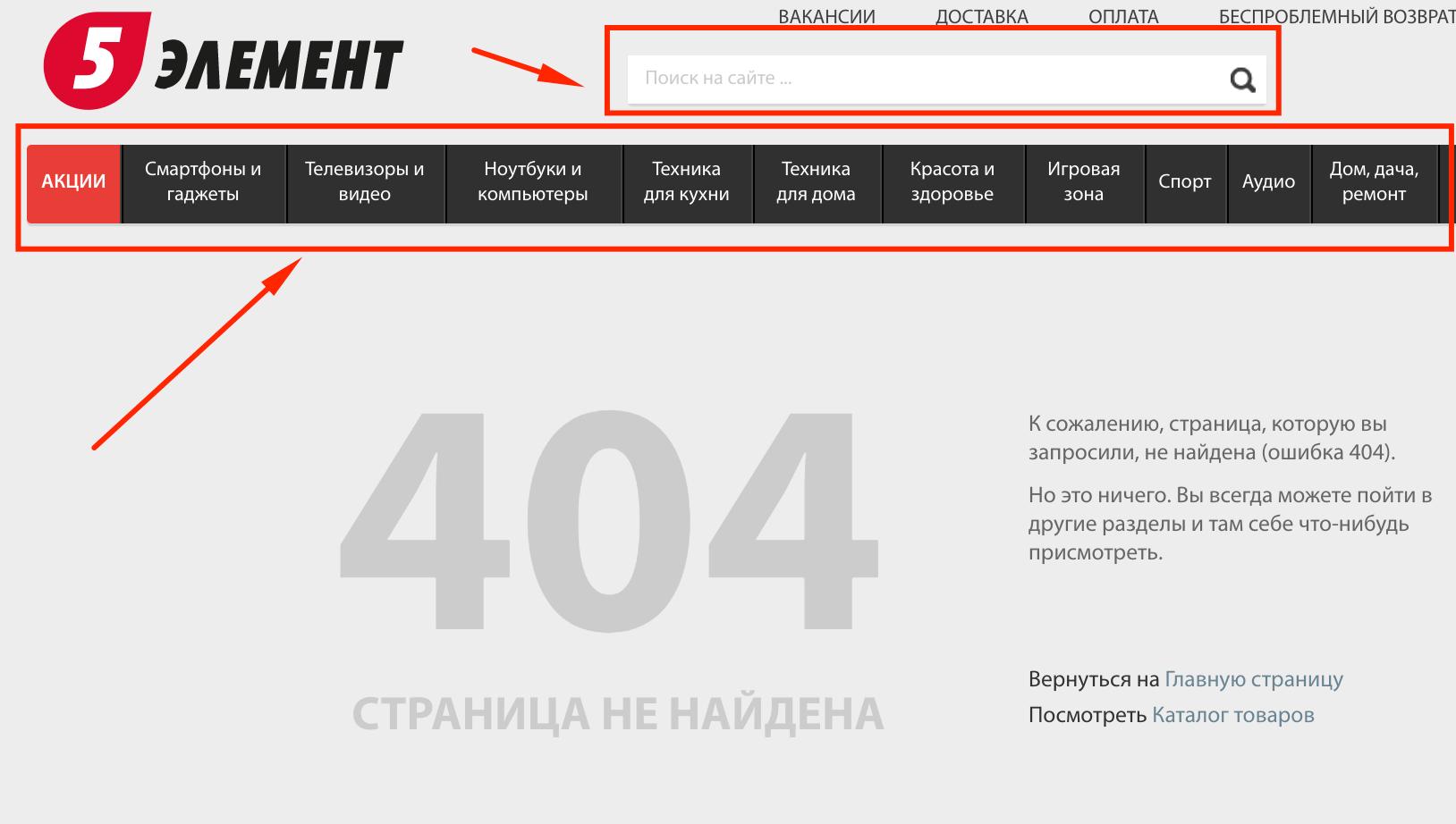 На 404 странице интернет-магазина 5element.by есть меню навигации и строка поиска для того, чтобы продолжить поиск нужного товара на сайте
