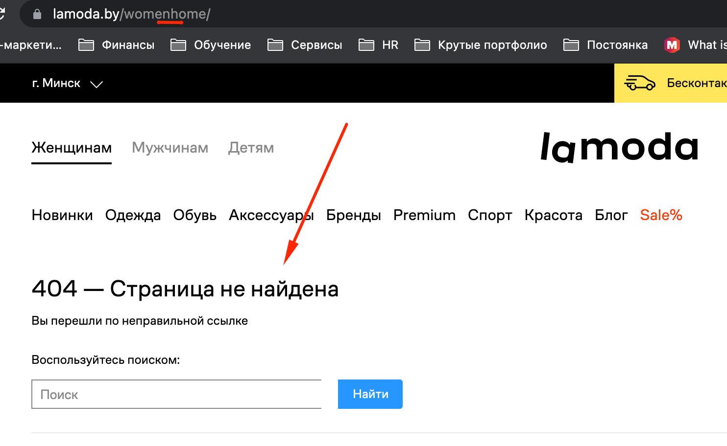 404 ошибка на сайте lamoda.by