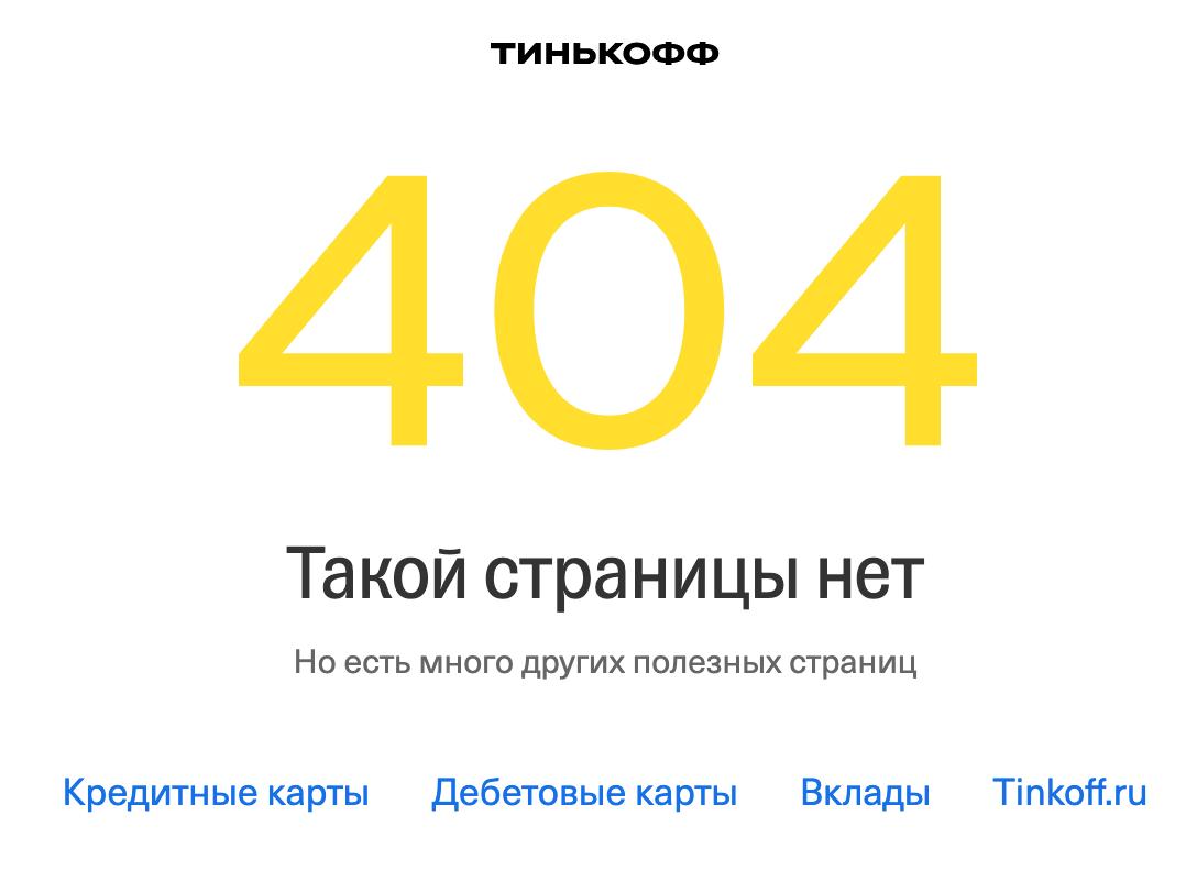 404 ошибка на сайте банка tinkoff.ru