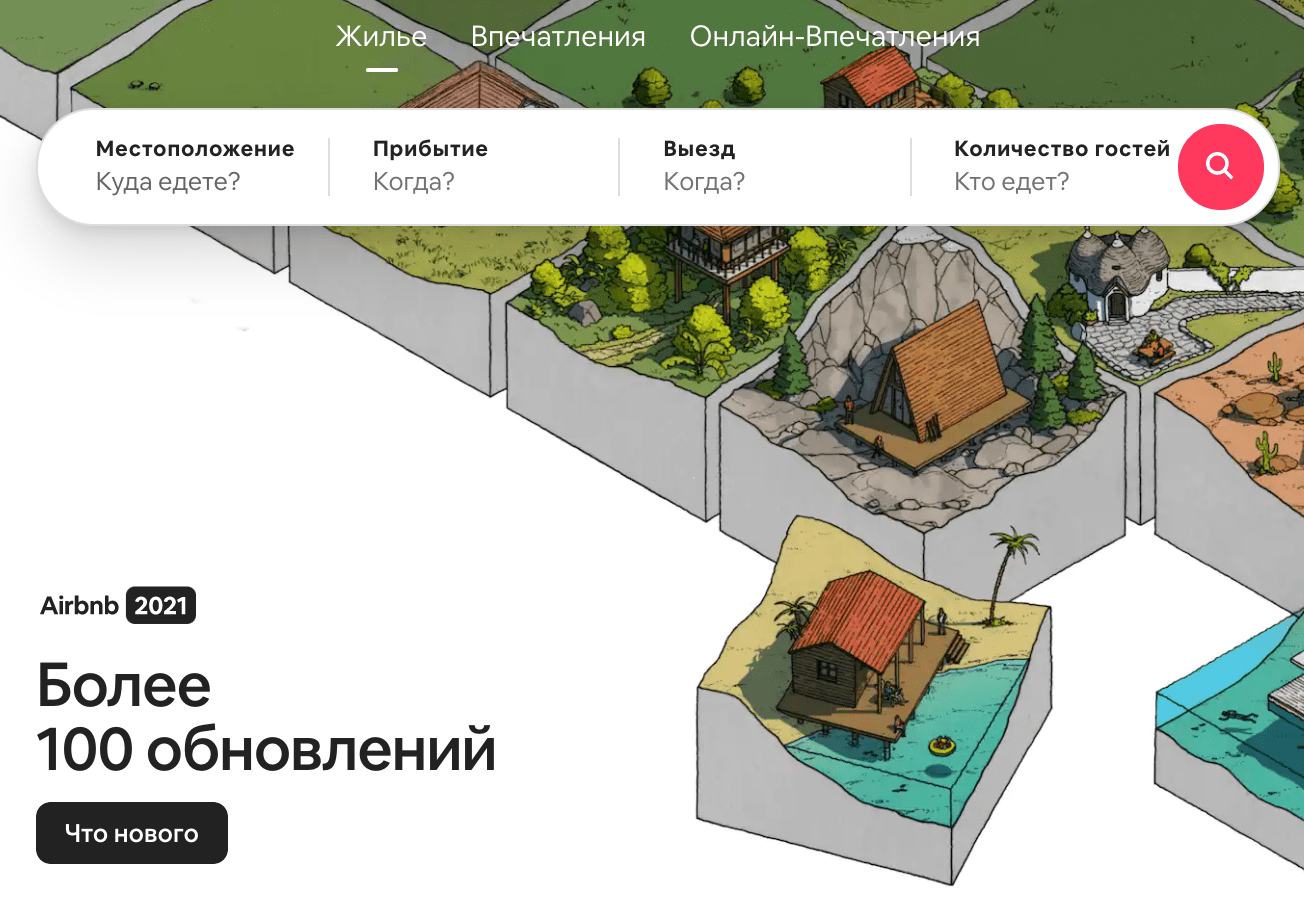 Онлайн-сервис краткосрочной аренды жилья Airbnb