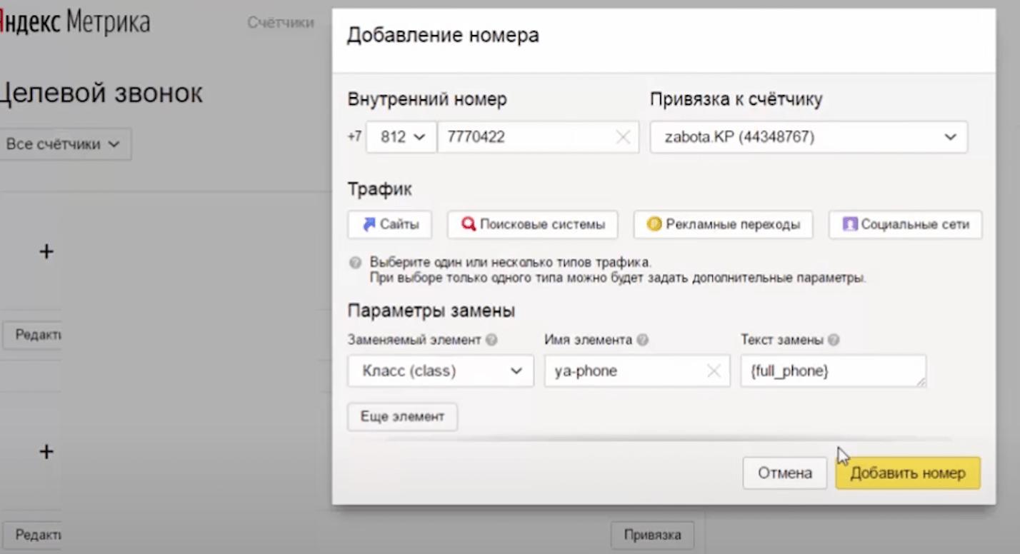 Добавление номера в Яндекс