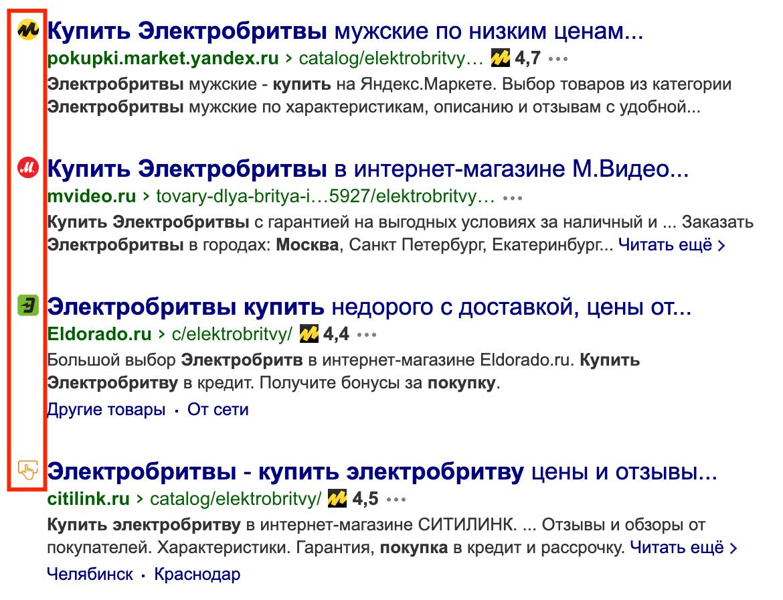 Фавиконки в поисковой выдаче Яндекса у сайтов